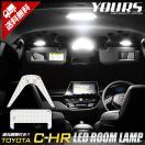 C-HR CHR 専用 LED ルームランプ セット 新チップ 室内灯 TOYOTA ZYX10 NGX50