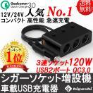 シガーソケット 増設器 3連 120W USB充電器 QC3.0 急速充電器 2ポート 6A シガーカーチャージャー iPhone android iPad