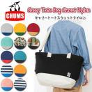 チャムス chums トートバッグ Carry Tote Bag Sweat Nylon 正規品 スウェットナイロン  CH60-2118