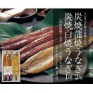 うな亭の鰻(うなぎ)−炭焼蒲焼き鰻2尾・白焼き鰻1尾