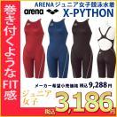 ●●FAR2502WJC ARENA(アリーナ) ジュニア女子競泳水着 X-PYTHON ジュニアハーフスパッツ 競泳水着/子供用/スパッツ/FINA承認