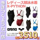 ●●FAR2503WNC ARENA(アリーナ) レディース競泳水着 X-PYTHON リミック