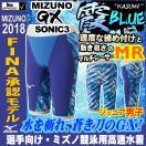 MIZUNOミズノ競泳水着ジュニア男子GX・SONIC3MRマルチレーサーハーフスパッツ霞×BLUEfina承認ポイント12倍N2MB6002