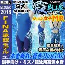 MIZUNOミズノ競泳水着ジュニア女子GX・SONIC3MRマルチレーサーハーフスーツ霞×BLUEfina承認ポイント12倍N2MG6202