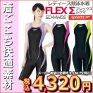 ●●SD44H05 SPEEDO(スピード) レディース競泳水着 FLEX Σ・ウィメンズセミオープンバックニースキン(背開き小さめタイプ) 女性用/競泳※紙箱なし