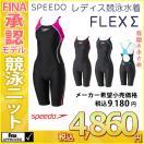 SD47H5S2 SPEEDO(スピード) レディース競泳水着 FLEXΣ ウイメンズセミオープンバックニースキン7 競泳/女性用/スパッツ/FINA承認-HK
