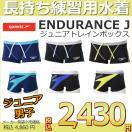 SD67X03 SPEEDO(スピード) ジュニア男子競泳練習水着 DREAM TEAM ENDURANCE J ジュニアトレインボックス 子供用/練習用/長持ち/競泳水着/スパッツ