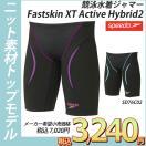 ●●SD76C02 紙箱なし SPEEDO(スピード) メンズ競泳水着  Fastskin XT Active Hybrid2 メンズジャマー 男性用/ニット素材/選手向き/FINA承認/ハーフスパッツ