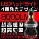3%クーポン!!LEDヘッドライト/フォグランプ新世代COB型H4 H1 H3 H7 H8 H11 H16 HB3 HB4 Hi/Lo切替 8000LM 4面発光 360°無死角発光 バルブ2個nzg