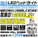 3%クーポン 新型 COB 14000lm LEDチップ LEDヘッドライト フォグランプ 四面発光 H1 H3 H4 H7 H8 H11 H16 HB3 HB4 65K Hi/Lo YG