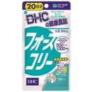DHC フォースコリー (20日分) 80粒 タブレ...