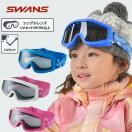 スワンズ SWANS スキー ボード ゴーグル ジュニア GOGGLE 101S