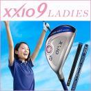 ゼクシオ XXIO ゴルフクラブ ユーティリティ レディース ゼクシオ ナイン XXIO9 MP900L カーボンシャフト