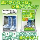 雨具 レインアクセサリー カッパの足 P142 携帯 長靴