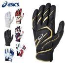 アシックス asics 野球 バッティンググローブ 両手用 NEOREVIVEバッティング用手袋 BEG272
