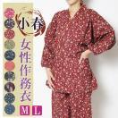 小春-婦人作務衣(さむえ)綿100% 桜・梅・トンボ柄 38-7918