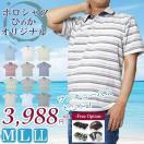 ポロシャツ 半袖 メンズ ひめかオリジナル 選べるサンキューパパセット