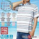 ポロシャツ 半袖 メンズ 日本製 ひめかオリジナル M/L/LL 7348/7355/363
