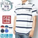 ポロシャツ メンズ 半袖 ダンロップ ボーダー/無地 33502/33500