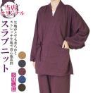 婦人作務衣(さむえ)-スラブニット織り-当店オリジナルS〜LL