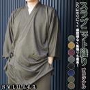 スラブニット織り-作務衣(さむえ)当店オリジナル S〜5L
