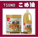 こめ油 米油 築野食品 1500g 国産 TSUNO オリザノール 天然栄養成分含有