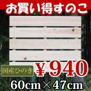 すのこ サイズ 60cm×47cm 国産ひのき板 お...
