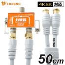 【特価】HORIC アンテナ分波器 ケーブル2本付属 50cm HAT-SP874