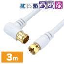 HORIC アンテナケーブル 3m ホワイト F型差込式/ネジ式コネクタ L字/ストレートタイプ HAT30-921LS