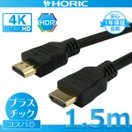 【限定特価】HORIC HDMIケーブル 1.5m ブラ...