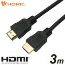 【期間限定特価】HORIC HDMIケーブル 3m ブラック 樹脂モールドタイプ HDM30-066BK 4K/60p HDR 3D HEC ARC リンク機能
