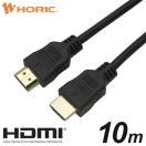 【期間限定特価】HORIC HDMIケーブル 10m ブラック 樹脂モールドタイプ HDM100-068BK 4K/30p HDR 3D HEC ARC リンク機能