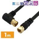 HORIC アンテナケーブル 1m ブラック F型差込式/ネジ式コネクタ L字/ストレートタイプ HAT10-335LSBK