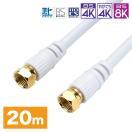 【特価】HORIC アンテナケーブル 20m ホワイト 両側F型ネジ式コネクタ ストレート/ストレートタイプ HAT200-339SSWH