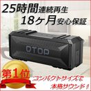 Qtuo bluetooth スピーカー 防水 iphone8 対応AUXポート対応IPX4防水/防塵マイク搭載 高音質18ヶ月保証 佐川急便