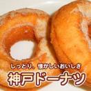 「グルメ」飽きのこない神戸ドーナツ