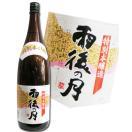 雨後の月 特別本醸造 1800ml 広島 相原酒造...