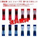 三菱鉛筆 ユニ シャープペンシル 0.5 0.3 替え芯 選べる3本セット 送料無料