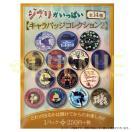 スタジオジブリキャラクター ジブリがいっぱい キャラ缶バッチコレクション2(1個)