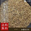 加賀棒ほうじ茶 100g×2本 セット メ...