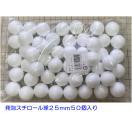 ◎素ボール(発泡スチロール球)、直径25mmが50個入り