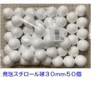 ◎素ボール(発泡スチロール球)直径30mmが50個入り