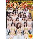 AKB48総選挙! 水着サプライズ発表2016 (集英社ムック)