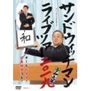 【Loppi・HMV限定販売】サンドウィッチマン...