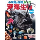 小学館の図鑑NEO 深海生物 DVDつき 小学館...