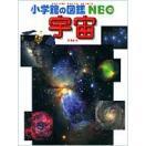 宇宙 小学館の図鑑NEO 2版 / 池内了  〔図鑑〕