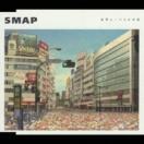 SMAP スマップ / 世界に一つだけの花  〔CD Maxi〕