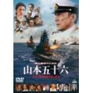 聯合艦隊司令長官 山本五十六 -太平洋戦争70年目の真実-  〔DVD〕