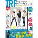 TRF イージー・ドゥ・ダンササイズ DVD BOOK ESSENCE / TRF  〔本〕