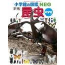 新版 昆虫 DVDつき 小学館の図鑑 NEO / 小池啓一  〔図鑑〕